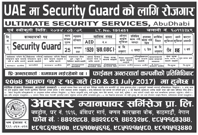 Jobs in UAE for Nepali, Salary Rs 54,048
