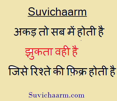 Rishtey  Suvichaarm