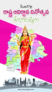 telangana formation day HD mobile wallpapers and wishes