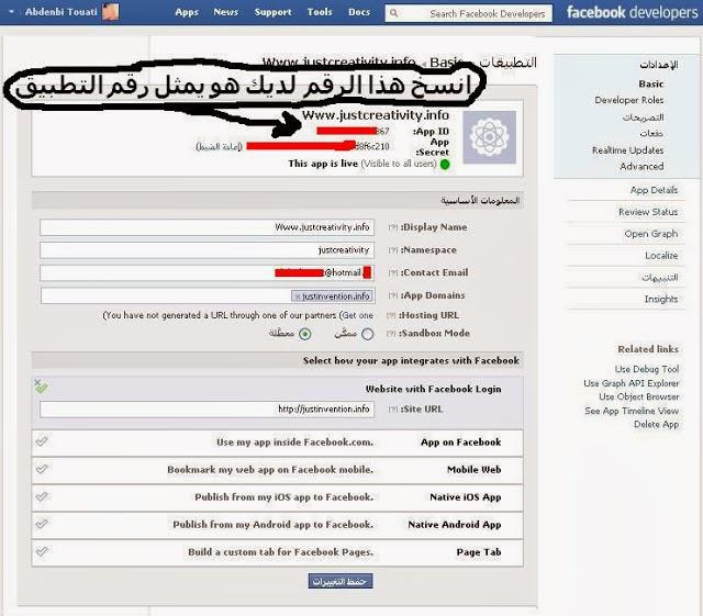تم انشاء التطبيق فى الفيسبوك
