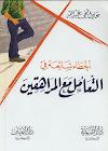 كتاب أخطاء شائعة في التعامل مع المراهقين
