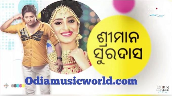 Sriman Surdas Movie Mp3 Songs, Cast, Videos, Relase Date