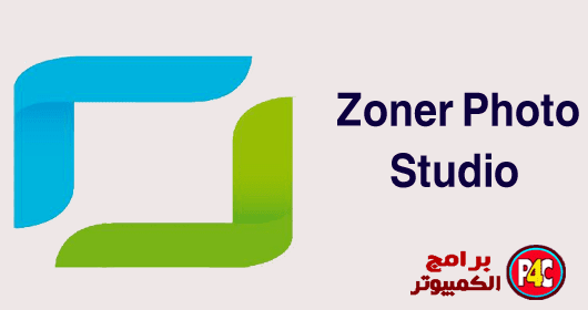 برنامج Zoner Photo Studio