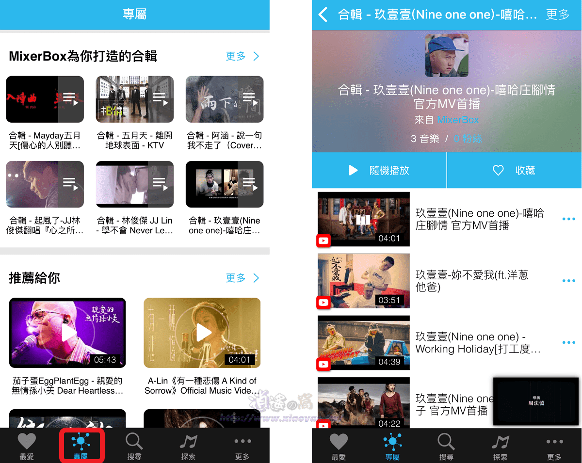 MixerBox(MB3)讓iPhone背景播放YouTube音樂