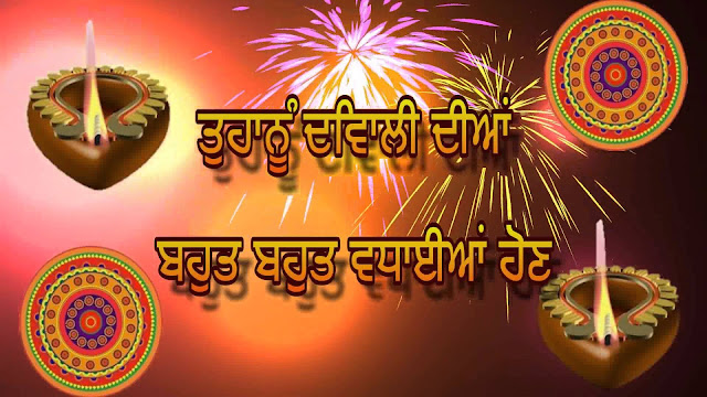 Happy Diwali Sms, Quotes, Messages in Punjabi