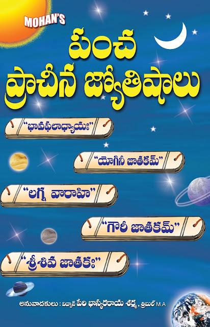 పంచ ప్రాచీన జ్యోతిషాలు | Pancha Prachina Jyothishalu | GRANTHANIDHI | MOHANPUBLICATIONS | bhaktipustakalu
