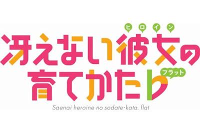 saenai kanojo no sodatekata 2 temporada