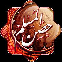 Hisn Almuslim; أدعية وأذكار حصن المسلم