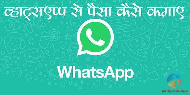 Make Money Whatsapps Group 2018