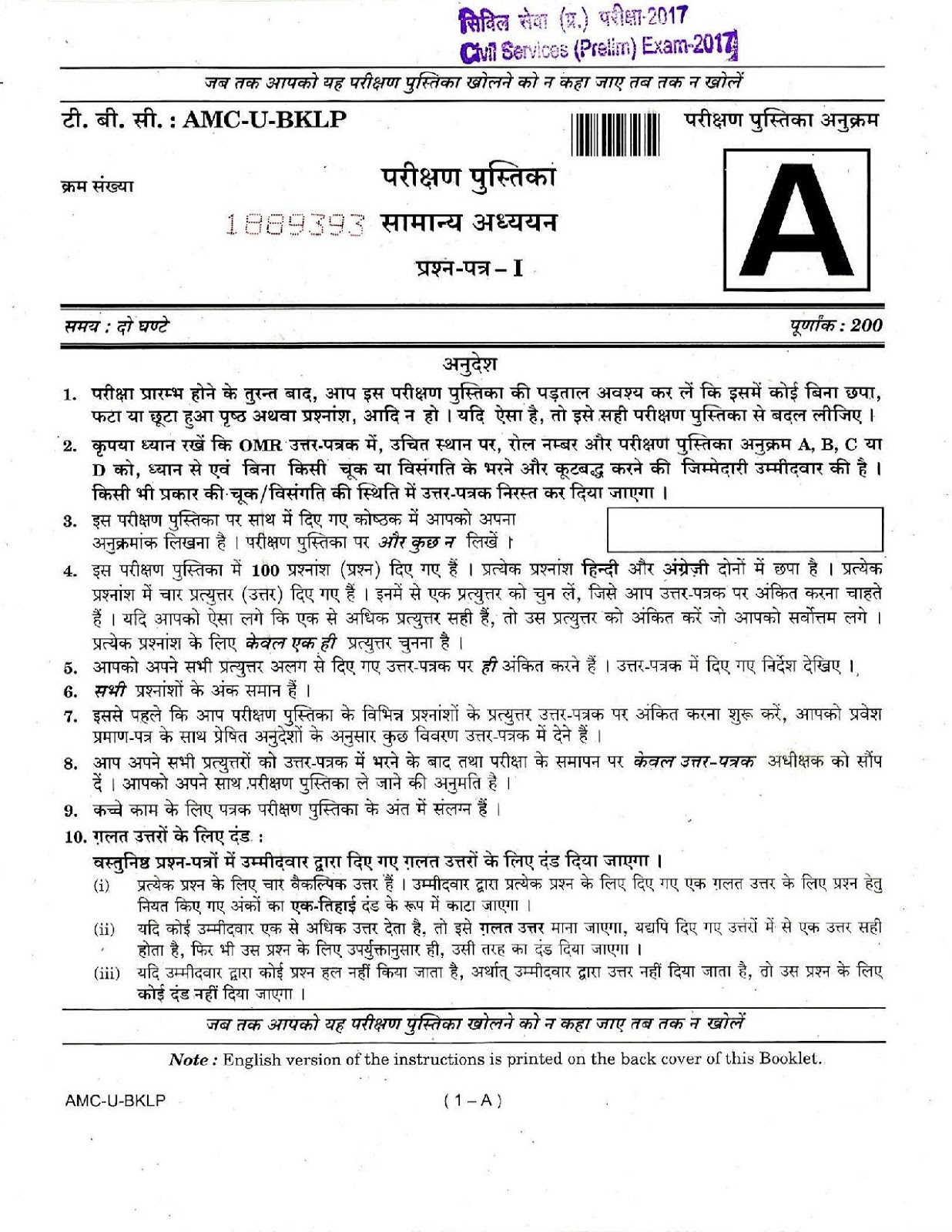 Civil Services (Preliminary) Examination 2017 : Question Papers : General  Studies Paper - I