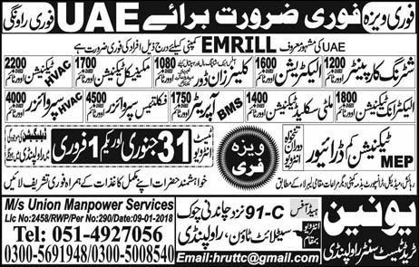 Urgent Staff is required for UAE in Union Trade Centre