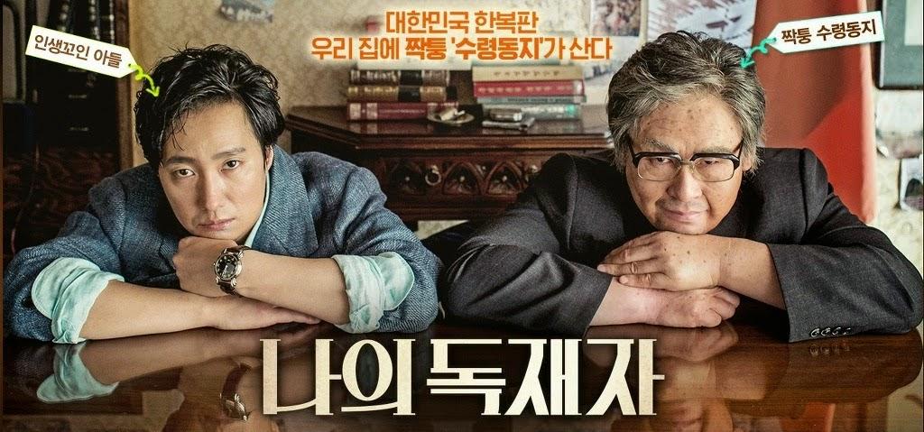 My Dictator 나의 독재자 (2014) Korean Movie Review
