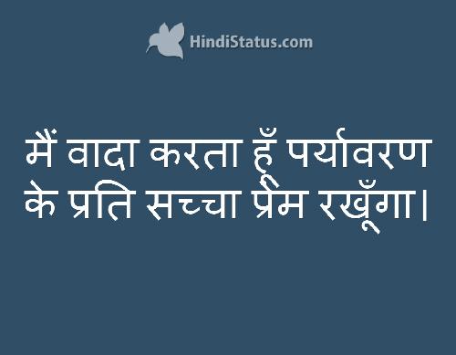 I Promise - HindiStatus