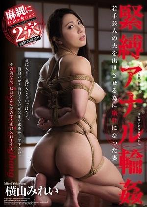Bondage Anal Gangbang Young Entertainer Mirei Wife Yokoyama Was Sacrificed In Order To Get Ahead Of The Husband Of [JUX-911 Mirei Yokoyama]