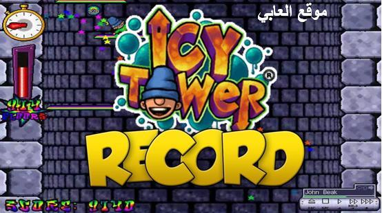 تحميل لعبة الولد الشقي النطاط القديمة Icy Tower للكمبيوتر والموبايل الاندرويد مجانا برابط مباشر
