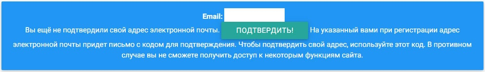 Регистрация на сайте AdBTC 2