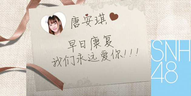 akb48-daily.blogspot.jp/2016/03/snh48-to-hold-special-live-for-tang-anqi.html