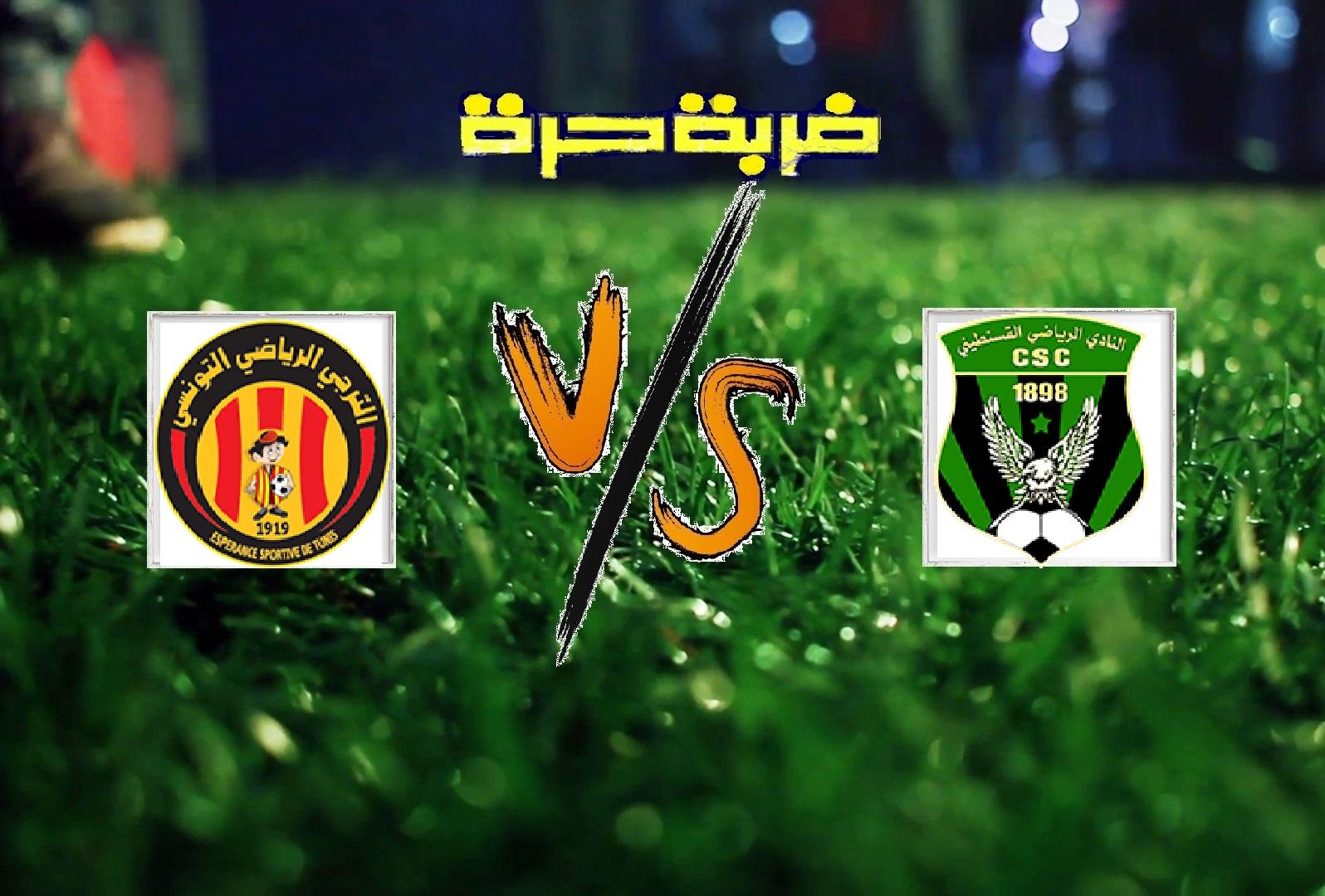 نتيجة مباراة الترجي التونسي وشباب قسنطينة اليوم السبت بتاريخ 13-04-2019 دوري أبطال أفريقيا