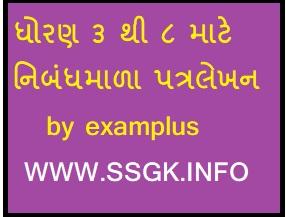 STD 3 TO 8 EASSY WRITING (NIBANDH) PDF