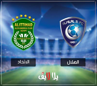 مشاهدة مباراة الاتحاد والهلال بث حي مباشر اونلاين بدون تقطيع في البطولة العربية