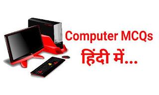 Computer Objective Questions in Hindi Part - 01 | कंप्यूटर बहुविकल्पीय प्रश्न भाग - 01 |