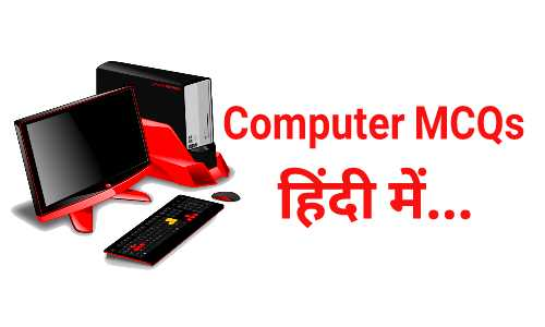 Computer Objective Questions in Hindi Part - 07