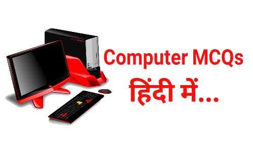 Computer Objective Questions in Hindi Part - 08 | कंप्यूटर बहुविकल्पीय प्रश्न भाग - 08 |