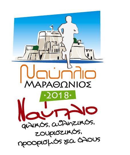 Μαραθώνιος Ναυπλίου 2018 -  Η γιορτή στην πόλη του Ναυπλίου - Παροχές Συμμετοχής - Εκπτώσεις