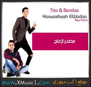 تحميل مهرجان مصدر ازعاج لـ تيتو وبندق Tito W Bondoaa - Masdar Azaag