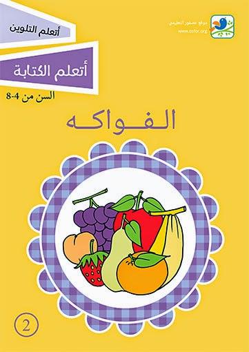 سلسلة أتعلم الكتابة أتعلم التلوين 2 الفواكه www.osfor.org