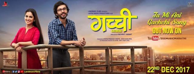 Gachchi (2017) Marathi Movie
