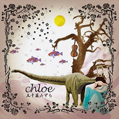 [Album] 五十嵐みずも – chloe (2015.03.25/MP3/RAR)