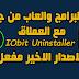 كيفية حذف البرامج والعاب من جزروه مع العملاق IObit Uninstaller الاصدار الاخير