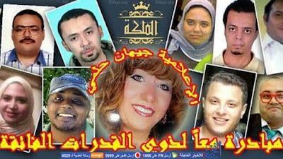 حملة المرأة العربية