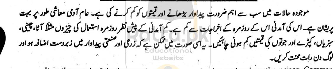 urdu to english paragraph for 2nd year