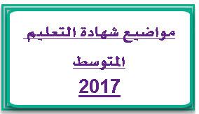 موضوع اللغة العربية شهادة التعليم sujets-bem-2017.jpg