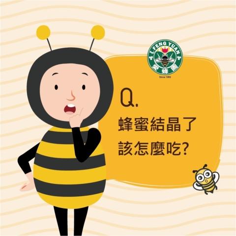 愛蜂園,台灣養蜂場,健康伴手禮,天然蜂蜜,蜂花粉,蜂蜜醋,蜂蜜蛋糕,蜂王乳,蜂王漿,台灣養蜂協會會員,客製化禮盒,台灣蜂蜜,純蜂蜜,蜂蜜檸檬,產品經SGS檢驗合格,
