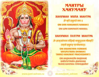 Mantra_Hanuman_JA_640х820