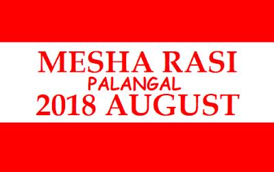 Mesha Rasi Palangal 2018 August