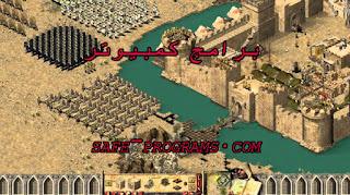 تحميل لعبة صلاح الدين القديمة كاملة برابط واحد مباشر