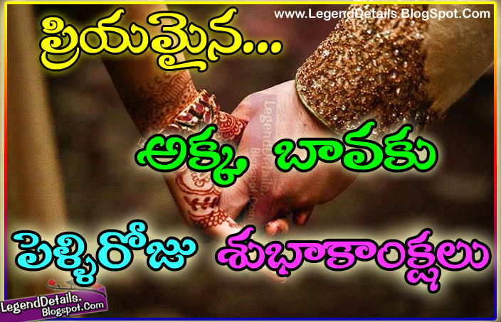 Brother In Law In Telugu