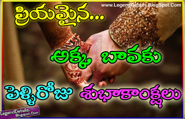 Marriage Day Wishes to Sister and Brother In Law in Telugu, Best Telugu marriage day wishes for sister, Nice marriage day wishes in telugu language for Akka,Bava,Happy marriage day wishes in telugu for Elder Sister.