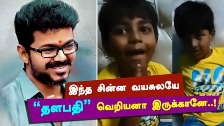 Kutty Thalapathy Fan : Mersal Vera Level | Thalapathy 62 | Vijay |
