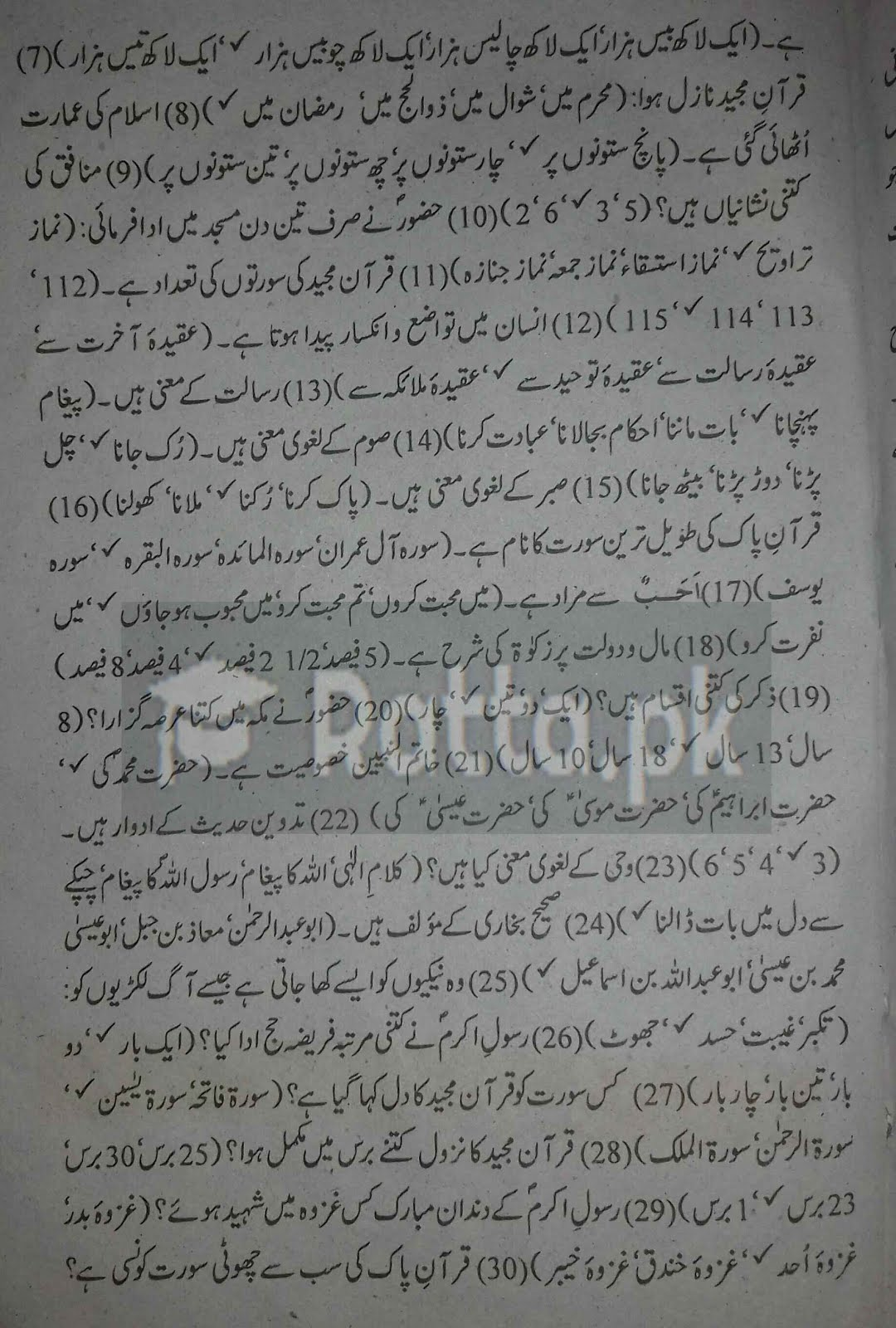 11th class Islamiat Guess Paper 2