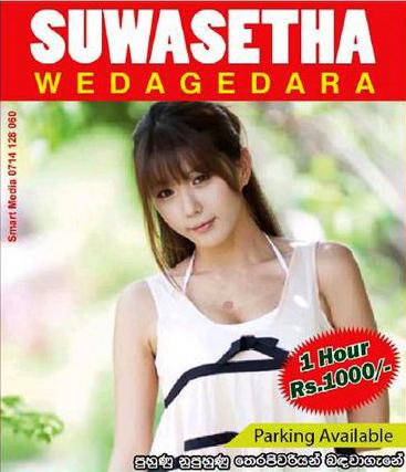 Suwasetha Wedagedara