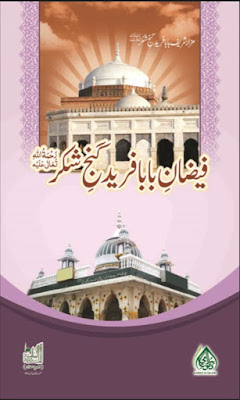 Download: Faizan-e-Baba Fareed Ganj Shakar pdf in Urdu