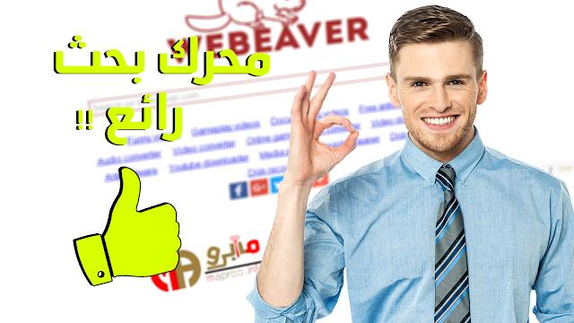 أفضل محرك بحث ، للتصفح من دون اعلانات،شرح موقع webeaver