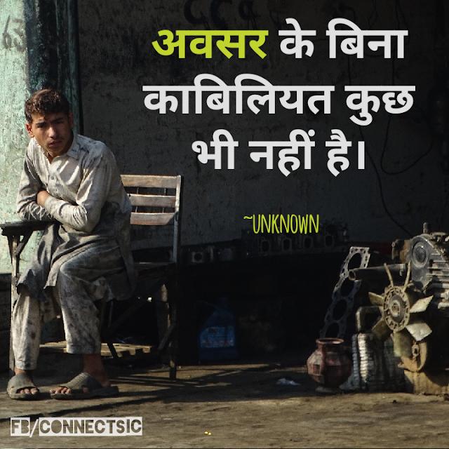 Hindi Quote of Napoleon Bonaparte on Opportunity, काबिलियत,  Inspiration