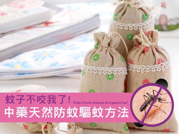 中藥天然防蚊驅蚊方法
