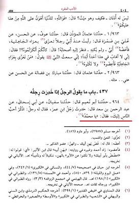Tawassul dalam kitab adabul mufrad (bukhary) dan kitab kalimuthayyid (taymiyah)
